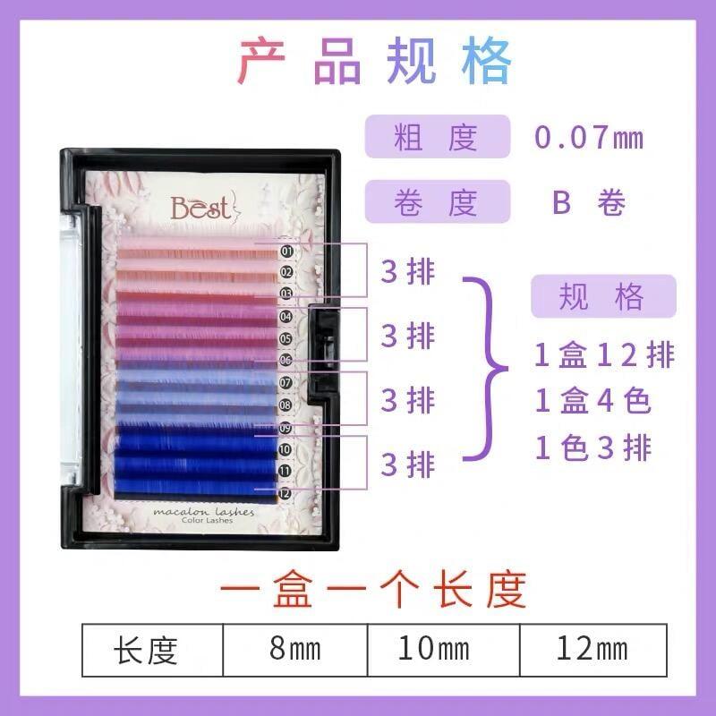 彩色嫁接睫毛混装迷彩色纯彩色四色组合百搭睫毛粉色绿色紫色咖啡(新pi-68)