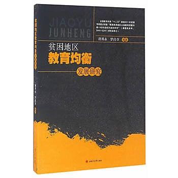 [尋書網] 9787564347406 貧困地區教育均衡發展研究(簡體書sim1a)