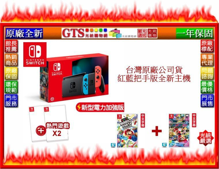【光統網購】Nintendo 任天堂 Switch 電力加強版主機+二套遊戲 同捆組 原廠全新公司貨~台南門市現貨可自取