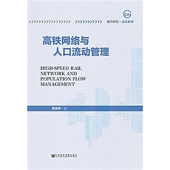 [尋書網] 9787509775349 高鐵網絡與人口流動管理 /黃蘇萍(簡體書sim1a)
