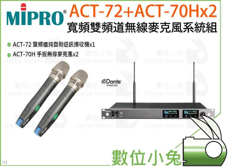 數位小兔【MIPRO ACT-72+ACT-70Hx2 寬頻雙頻道無線麥克風系統組】表演 演唱 KTV 嘉強 舞台