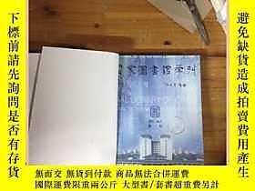 古文物國家圖書館學刊罕見2003年 1-4期合訂本露天16354 國家圖書館學刊罕見2003年 1-4期合訂本