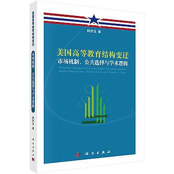 [尋書網] 9787030491053 美國高等教育結構變遷:市場機製、公共選擇與學(簡體書sim1a)