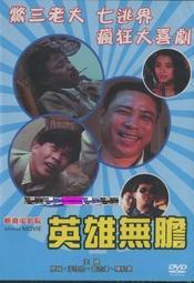 【億陽10-中港台電影DVD~英雄無膽.廖峻/澎恰恰/曾志偉/陳松勇】直購價