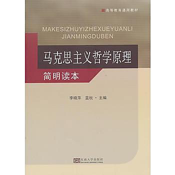 [尋書網] 9787564143954 馬克思主義哲學原理簡明讀本(簡體書sim1a)