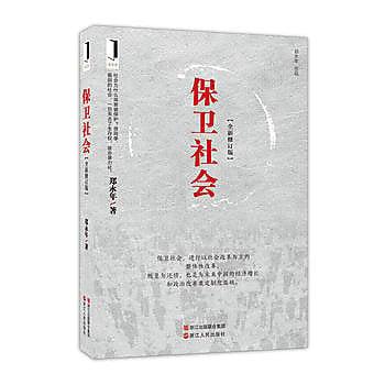 [尋書網] 9787213075179 保衛社會(全新修訂版) /鄭永年(簡體書sim1a)