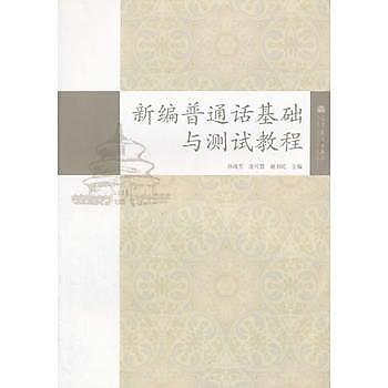 [尋書網] 9787040356601 新編普通話基礎與測試教程(簡體書sim1a)