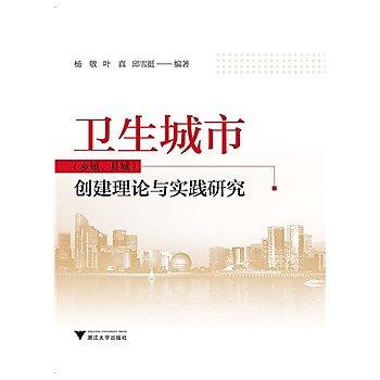 [尋書網] 9787308149969 衛生城市(鄉鎮、縣城)創建理論與實踐研究(簡體書sim1a)