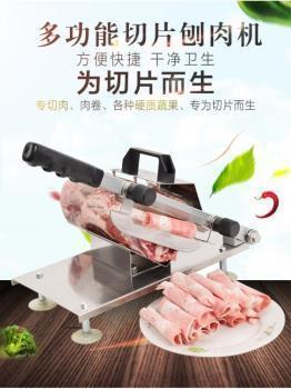 牛羊肉切片機手動切肉機家用切牛羊肉卷機凍肉切肉片機商用刨肉機  igo