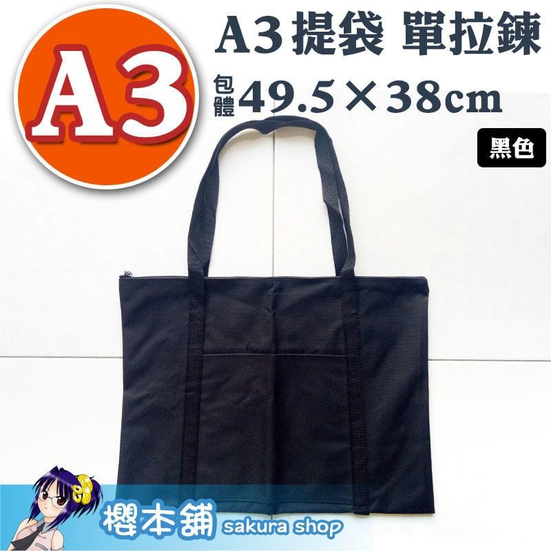 【櫻本舖】A3提袋黑色可選八開畫板袋8K畫袋手提包A3保密文件袋A3公事包5.6吋筆電包B4肩背包拉鍊手提袋