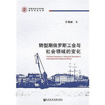 [尋書網] 9787509794135 轉型期俄羅斯工會與社會領域的變化 /許艷麗(簡體書sim1a)