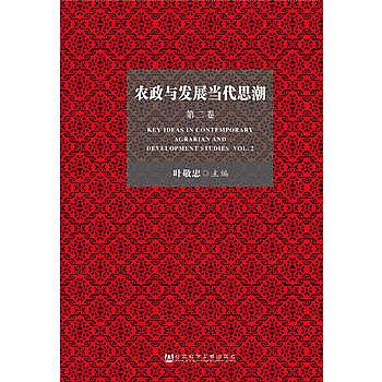 [尋書網] 9787509793954 農政與發展當代思潮(第二卷) /葉敬忠(簡體書sim1a)