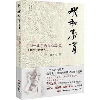 [尋書網] 9787218111032 我和教育:三十五年教育生活史(1893-19(簡體書sim1a)