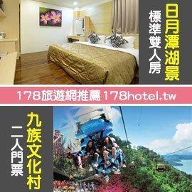 日月潭湖景渡假旅店.標準雙人房 贈九族門票2張 2680