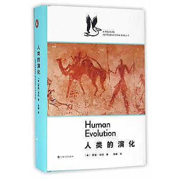 [尋書網] 9787532161294 人類的演化(企鵝.鵜鶘叢書)(簡體書sim1a)