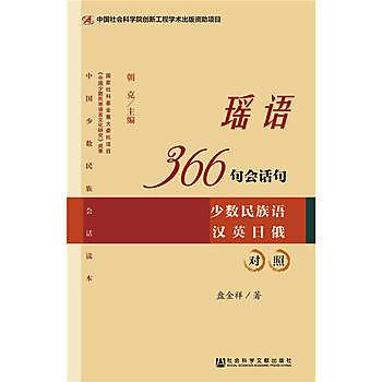 [尋書網] 9787509772966 瑤語366句會話句 /朝克 盤金祥(簡體書sim1a)
