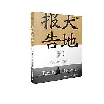 [尋書網] 9787121295928 大地報告:另一種中國行紀 /王煒 著(簡體書sim1a)