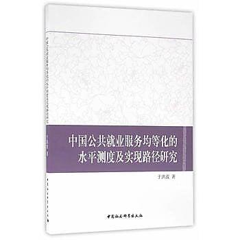 [尋書網] 9787516171707 中國公共就業服務均等化的水平測度及實現路徑研(簡體書sim1a)