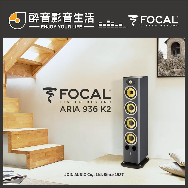 【醉音影音生活】法國 Focal Aria 936 K2 落地喇叭/揚聲器.台灣公司貨 (一對)