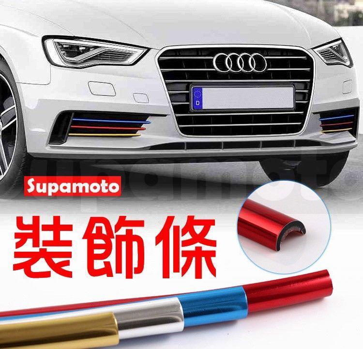 -Supamoto- 車身 鍍鉻 電鍍 飾條 水箱 裝飾 金屬 紅 藍 金 下巴 動力 套件 鋁合金