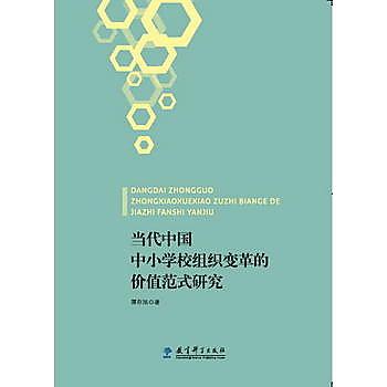 [尋書網] 9787519106386 當代中國中小學校組織變革的價值範式研究(簡體書sim1a)