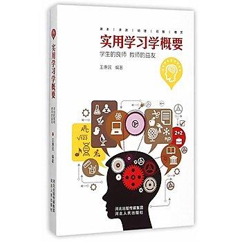 [尋書網] 9787202101759 實用學習學概要 /王惠民 編著(簡體書sim1a)