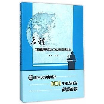 [尋書網] 9787305150517 啟程---江蘇省政府新聞發佈會工作八年探索和(簡體書sim1a)