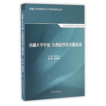 [尋書網] 9787105144105 西藏大學學報自然科學論文精選本(簡體書sim1a)