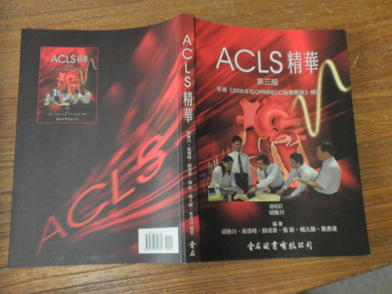 ACLS精華(第三版).=胡勝川.=金名圖書= 9789578804739=有寫畫