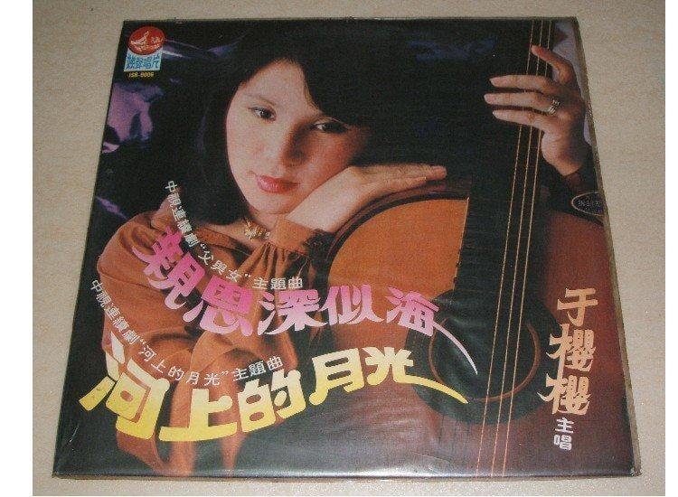 父與女 于櫻櫻 親恩深似海 河上的月光 黑膠唱片