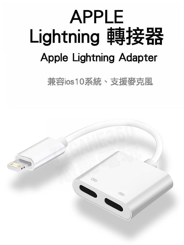 APPLE 蘋果 LIGHTNING 轉接器 3.5耳機孔轉接 二合一雙轉接頭 1轉2 轉接線 IPHONE7 8 X