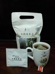 白鶴靈芝草+桂花茶(白鶴桂香茶)--青草茶包、花草茶包、養生茶包(每包5g,一袋20包,兩袋超商取付免運費)