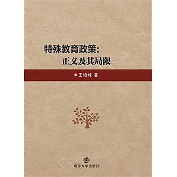 [尋書網] 9787305159985 特殊教育政策:正義及其局限 /王培峰 著(簡體書sim1a)