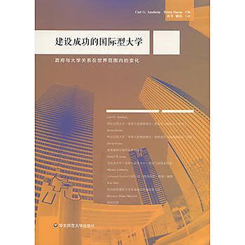 [尋書網] 9787567545526 建設成功的國際型大學:政府與大學關係在世界範(簡體書sim1a)