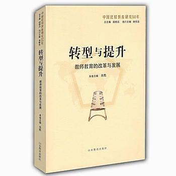 [尋書網] 9787532891535 轉型與提陞:教師教育的改革與發展(中國比較教(簡體書sim1a)
