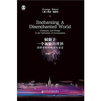 [尋書網] 9787509776858 賦魅於一個祛魅的世界:消費聖殿的傳承與變遷(簡體書sim1a)