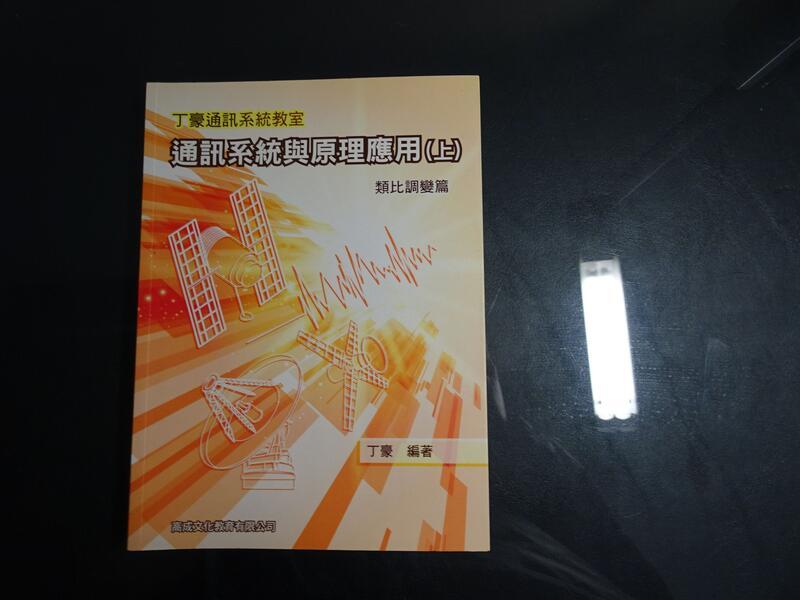 *【鑽石城二手書】2013初版高普考研究所 通訊系統與原理應用 (上) (9789868965430)丁豪 高成 無劃記