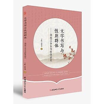[尋書網] 9787567622203 文字書寫與性別群體:湖南江永女書群體研究(簡體書sim1a)