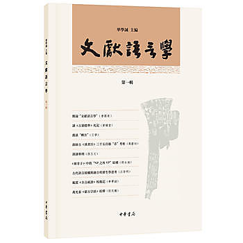 [尋書網] 9787101111613 文獻語言學(第一輯) /華學誠 主編(簡體書sim1a)