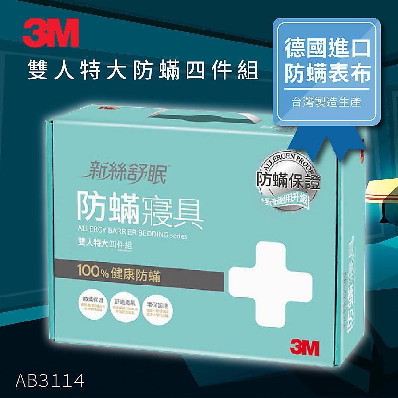 【媽媽嚴選】 3M 防蹣寢具 雙人特大 四件組 AB-3114(含 枕套 被套 床包套) 另有 單人/雙人/加大