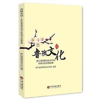 [尋書網] 9787519006570 魯班文化:浙江建設職業技術學院校園文化品牌畫(簡體書sim1a)