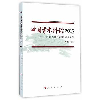 [尋書網] 9787010156866 中國學術評論2015--《中國社會科學報》評(簡體書sim1a)