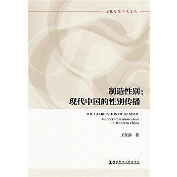 [尋書網] 9787509789506 製造性別;現代中國的性別傳播 /王青亦(簡體書sim1a)