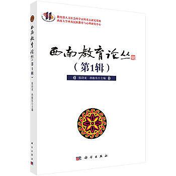 [尋書網] 9787030463234 西南教育論叢(第1輯) /張詩亞,孫振東(簡體書sim1a)