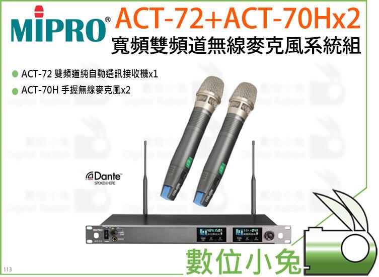 數位小兔【MIPRO ACT-72+ACT-70Hx2 寬頻雙頻道無線麥克風系統組】舞台 表演 演唱 KTV 嘉強