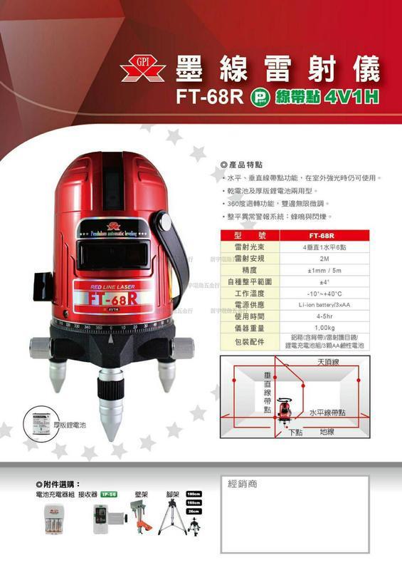 【新宇電動五金行】台灣 上煇精密儀器 FT-68R 錘吊式雷射墨線儀 坡度雷射 4V1H1D!同GP-5909H