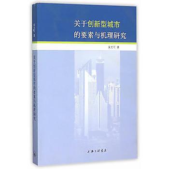 [尋書網] 9787542652461 關於創新型城市的要素與機理研究 /吳尤可 著(簡體書sim1a)