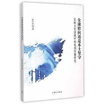 [尋書網] 9787542650856 全球轉向還是本土堅守:區域文化語境中的電視傳(簡體書sim1a)