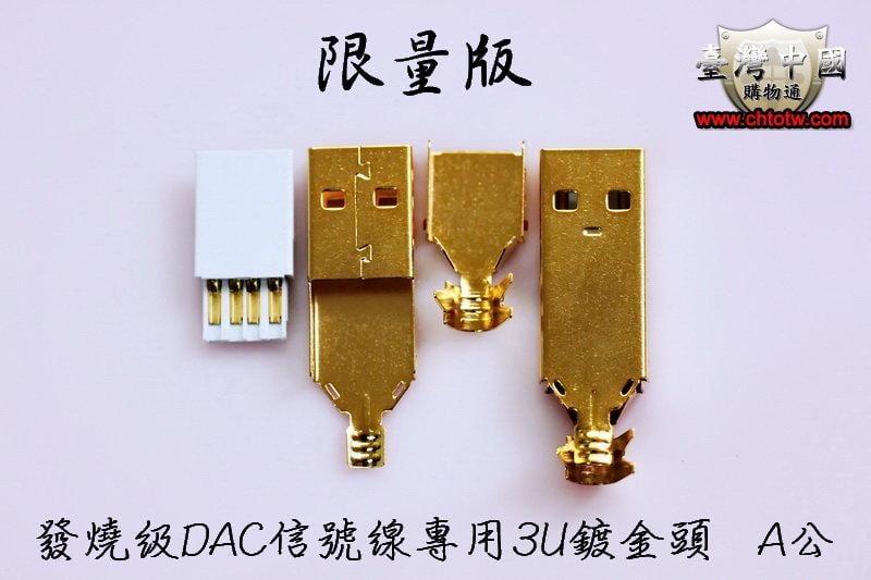 發燒級 DAC USB 2.0 A公 A母 B公 B母 3U鍍金頭