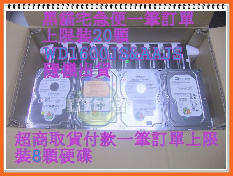 含稅 160G 硬碟 160GB 硬碟 WD 3.5吋 SATA2 WD1600AAJS WD1600JS 小江~柑仔店